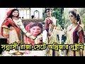 শ্যুটিংয়ের ফাঁকে অদ্রিজা কি কান্ড করেন? দেখুন Adrija Roy Behind The Camera at Sanyashi Raja Shooting