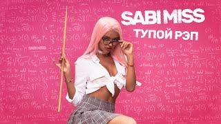 Sabi Miss - Тупой рэп