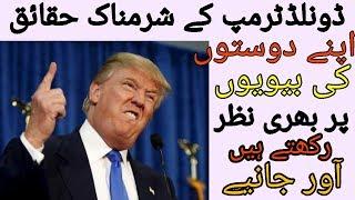 Most amazing and shameful facts about Donald trump!!Donald trump k sharmnaak haqaiq