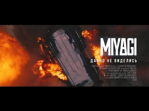 Miyagi - Давно Не Виделись Feat. Намо Миниган, Макс & Amigo (Unofficial clip 2018)