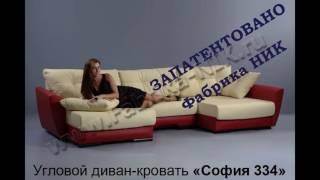 Угловые диваны кресла кровати(Угловые диваны кресла кровати http://divani.vilingstore.net/uglovye-divany-kresla-krovati-c013353 Иногда покупателям предлагается общая..., 2016-05-10T13:31:27.000Z)