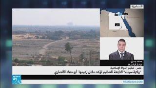 مصر: ولاية سيناء تؤكد مقتل قائدها وتبايع قائدا جديدا