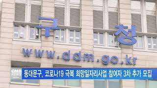 [서울뉴스]동대문구, 코로나19 극복 희망일자리사업 참…