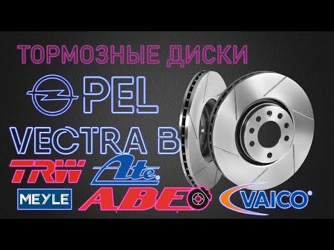 Передние тормозные Диски Опель Вектра б | Какие выбрать? | Opel Vectra B