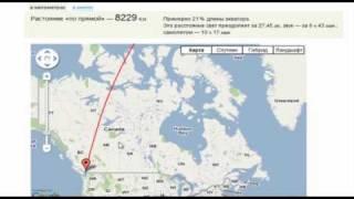 видео Расчет расстояний между городами