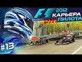 ИДЕНТИЧНАЯ БОРЬБА ДО ПОСЛЕДНЕГО КРУГА - КАРЬЕРА F1 2012 #13