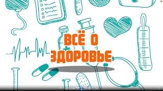 """""""ВСЁ"""" О ЗДОРОВЬЕ"""""""