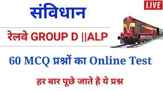 Online test -railway group d, ALP, Upp v.Imp quiz सभी परीक्षाओं के लिए महत्वपूर्ण