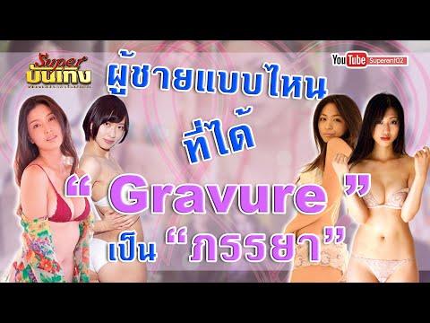 """ผู้ชายแบบไหนที่ได้ """"Gravure"""" เป็นภรรยา!!!"""