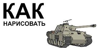 Танк карандашом. Как поэтапно нарисовать танк для начинающих(Как нарисовать танк поэтапно карандашом для начинающих за короткий промежуток времени. http://youtu.be/AUI3IptXP-I..., 2015-06-17T06:12:21.000Z)