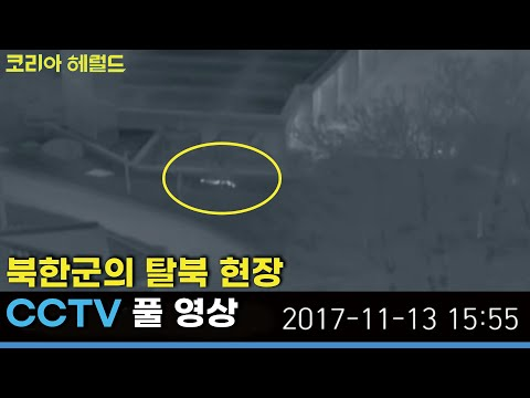 FULL CCTV footage of North Korean soldier's defection