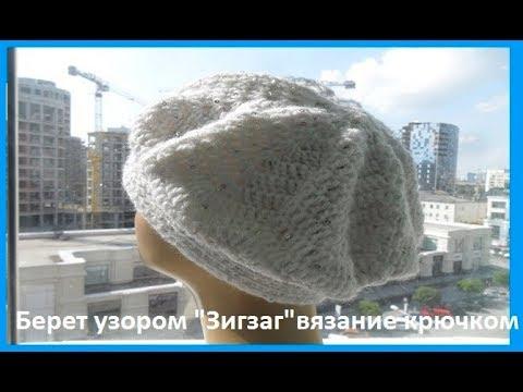 "Берет узором ""Зигзаг"" ,вязание крючком,crochet Hat (шапка № 149)"