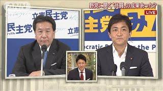 """立憲・枝野代表&国民・玉木代表 """"共闘""""成果は?(19/07/21)"""