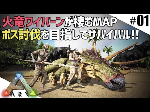 【ARK実況】恐竜最多種MAPラグナロクで恐竜サバイバル!-PART1-【ARK Survival Evolved】