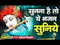Download Video दिल के बहुत करीब है ये भजन ❤❤ || Lord Krishna Bhajan By Raman Pareek MP4,  Mp3,  Flv, 3GP & WebM gratis
