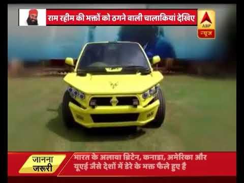 Watch Ram Rahim's fake success stories