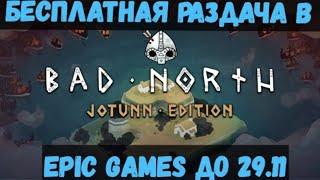 Bad North: Jotunn Edition - Смотрим игру с бесплатной раздачи EPIC GAMES