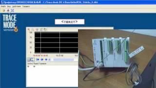 Контроллеры Delta DVP. Подключение к SCADA TRACE MODE