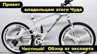 видео Отзыв алиэкспресс велосипед