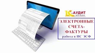 Электронные счета-фактуры. Работа в ИС ЭСФ.