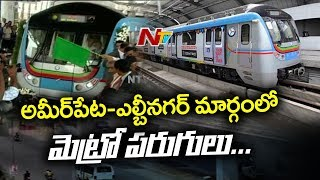 ESL Narasimhan Started Ameerpet to L-B Nagar Metro Services Today | NTV
