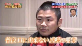 『日本魂届けますSP』にて田中史朗選手の強さの秘密に迫る。