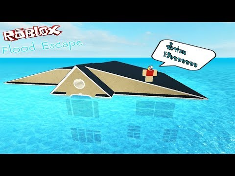 Roblox : Flood Escape หนีน้ำท่วมโว้ยยยย !!!