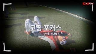 [2019스캠 in 오키나와] 코칭 포커스, 김민호 코치의 하루!