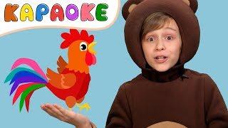 КАРАОКЕ Три Медведя - ПЕТЯ ПЕТУШОК Детская песенка про животных для детей, малышей Funny Bears Song