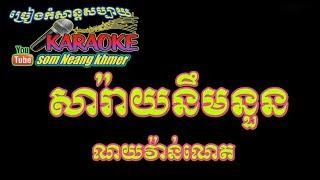 khmer song, karaoke khmer , សារ៉ាយនឹមនួន ភ្លេងសុទ្ធ