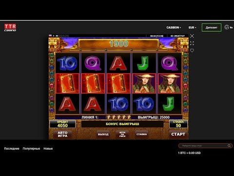 Молчаливый стрим в TTR Casino ради 1 млн рублей, ч.2