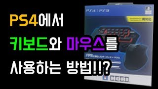 [Hori Tac] PS4 FPS전용 키보드+마우스를 …