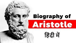 Biography of Aristotle, Greek philosopher & Father of Western Philosophy, Know all about Aristotle