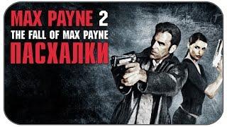 Пасхалки Max Payne 2 [Easter Eggs]