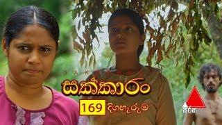 Sakkaran | සක්කාරං - Episode 169 | Sirasa TV Thumbnail