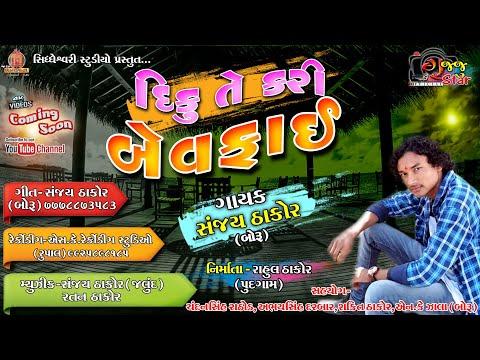 દિકુ તે કરી બેવફાઈ || Sanjay Thakor Boru || New Super Hit Latest Song || Gujju Star - Official