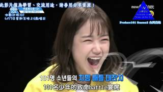 〔 pd101s2tw中字 〕produce 101 season 2 ep0 預告 倒數計時101 with produce 101 and ioi