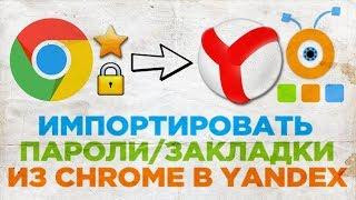 Как Импортировать Пароли и Закладки из Google Chrome в Yandex браузер