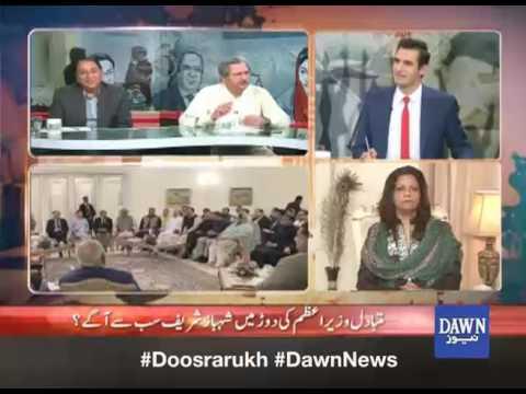 Dusra Rukh - July 28, 2017 - Dawn News