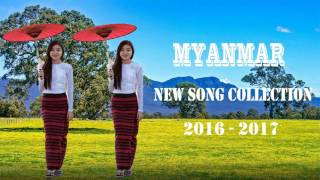 Myanmar Song download|Myanmar Song download 2017 [myanmar audio 2017]