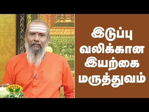 இடுப்பு வலிக்கான இயற்கை மருத்துவம் | Hip Pain | Parampariya Maruthuvam | Jaya TV