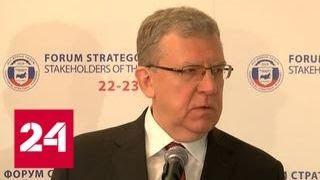 Алексей Кудрин: правительство думает о том, как смягчить рост цен на бензин - Россия 24