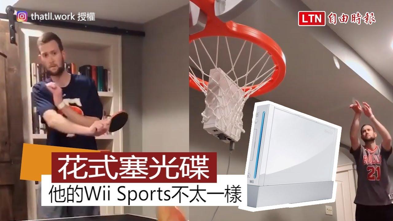 光碟可以這樣塞進去! 他玩的Wii好像跟我們不一樣