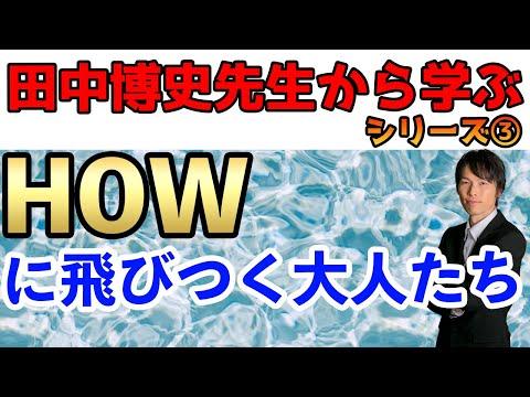 【田中博史先生から学ぶ】 子どもが変わる授業 ③【HOWに飛びつく大人たち】
