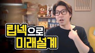 대도서관 수다방] 립넥으로 미래설계! feat.립넥닷컴