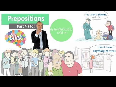 Click  [by Mahidol] Prepositions - Part 4 (to) - ประโยคที่ไม่ต้องใส่ to แต่เรามักใส่ to ใช้ให้ถูก