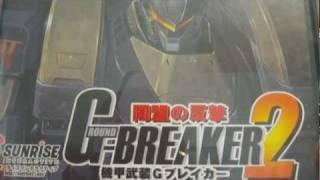Kikou Busou G-Breaker 2 Doumei no Hangeki [PS2] [JP]