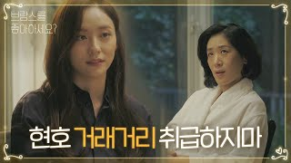 [Cider] Park Ji-hyun and Kim Seong-cheol are trying to deal with Baek Ji-won!