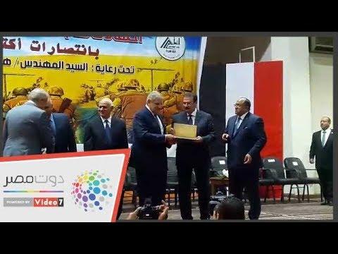 نقابة المهندسين الفرعية تكرم -محلب- فى احتفالها بذكري أكتوبر  - 00:54-2018 / 10 / 28