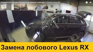 Видеоотчет профессиональной замены лобового стекла Lexus RX